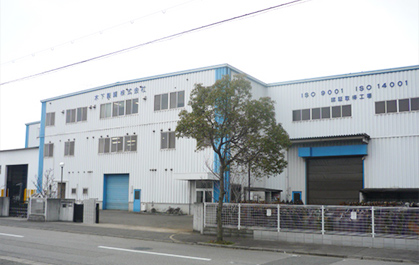 Inami Plant